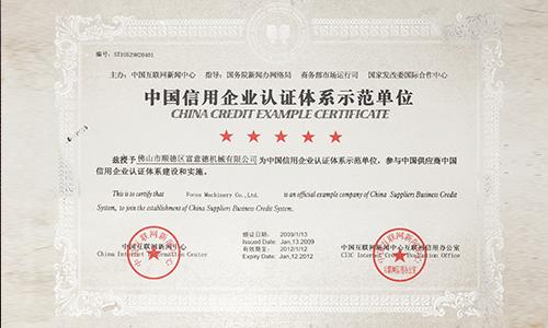 中國信用企業認證體系示范單位