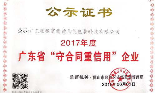 """廣東省""""守合同重信用""""企業"""